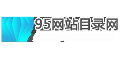 95网站目录网